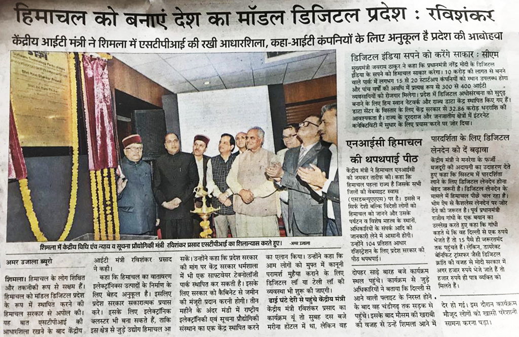 Clipping of 3rd July 2018 from Amar Ujala Shimla, about HP Launch on S3WaaS