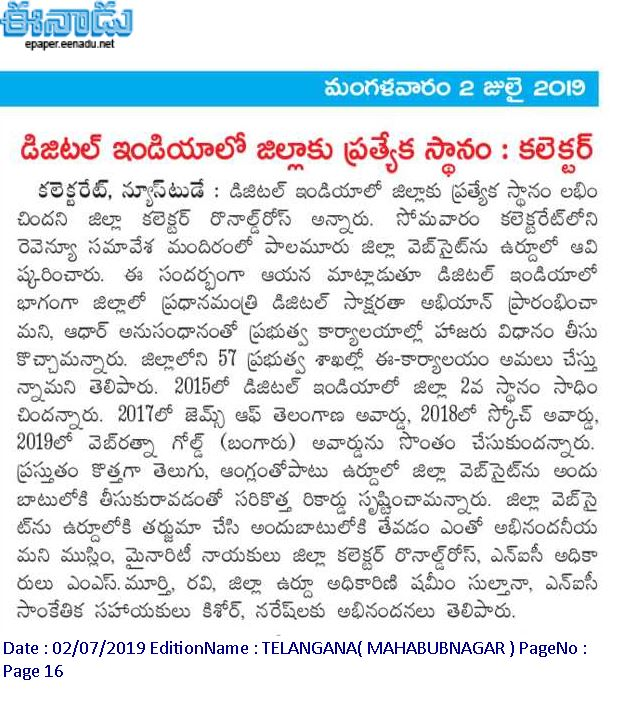 Eenadu Paper Cutting related to URDU District WEBSITE