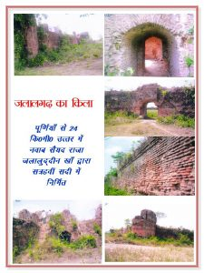Kila of Jalalgarh Block