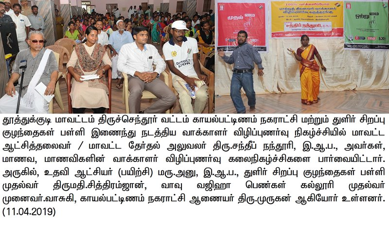 20_program at Kayalpattinam