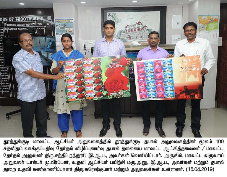 Awareness postal Stamp released by Collector