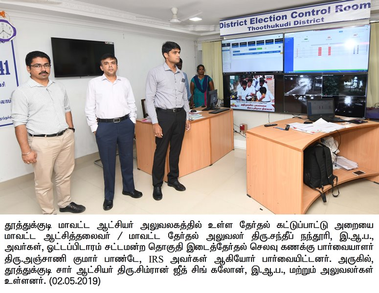 Room at Collectorate