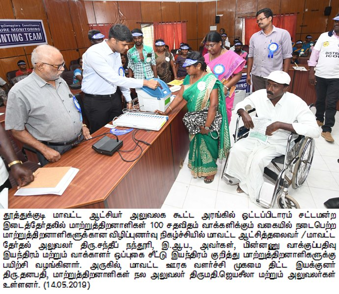 erentially Abled persons