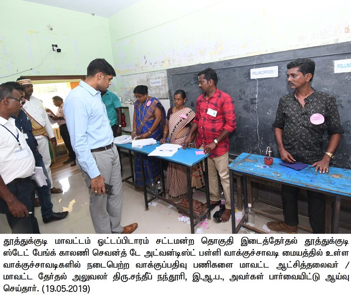 Collector Inspects the Ottapidaram Bye Election Booths on poll day