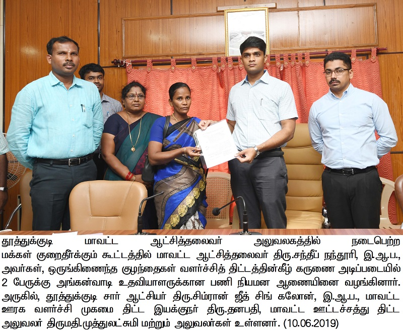 Collector Issued the Appointment order through ICDS at GDP Meeting