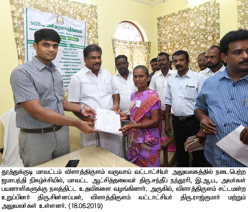 Collector helping various welfare schemes on Vilathikulam Jamabandhi Function