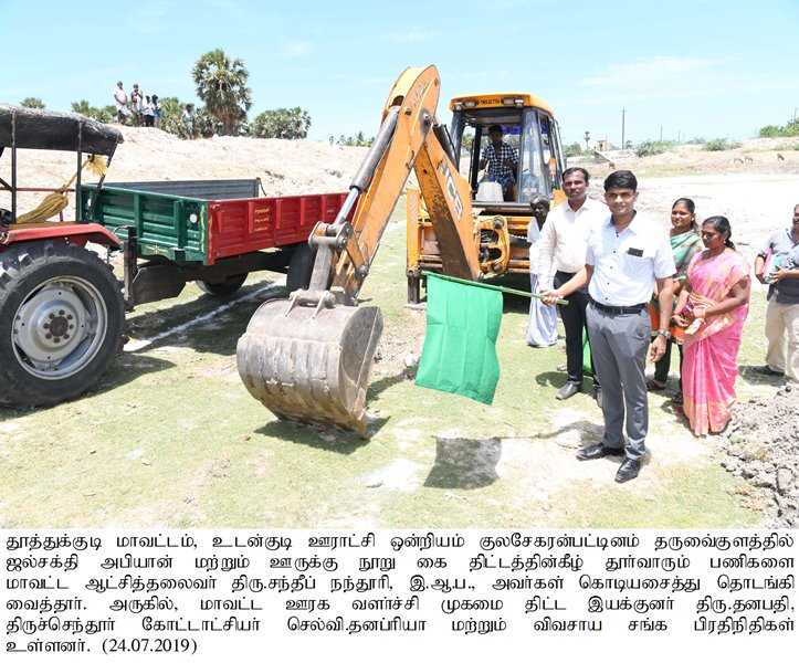Collector Launched the Pool dredged work under JAL SHAKTHI ABIYAN scheme at Kulasaekaranpattinam in Udagudi Block
