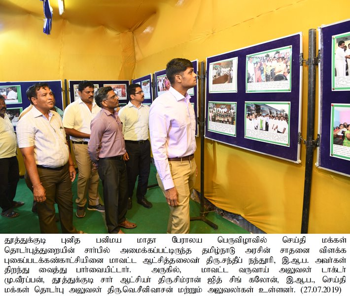 Collector opened the Photo Exhipition by DIPR department at Pani maya maatha Festival
