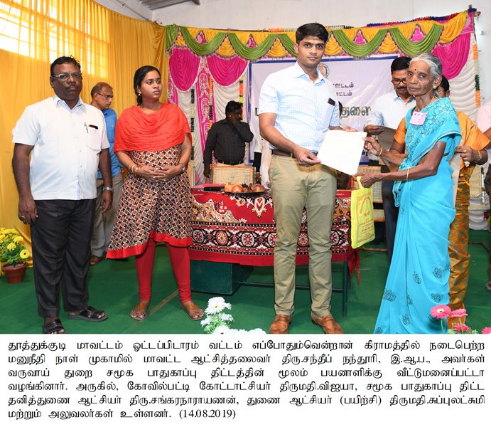 Collector Issued the Various welfare schemes at Petion day Programme at Eppodhum vendron village in Ottapidaram Taluk
