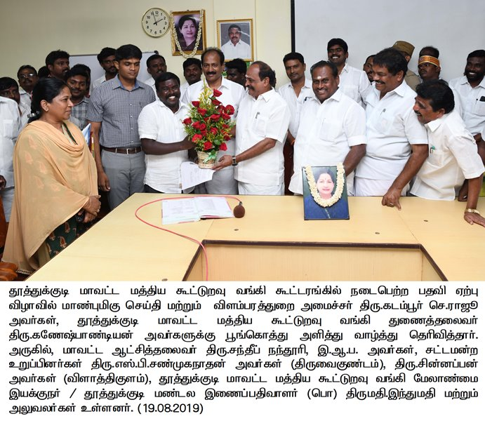 Honorable Information Minister presided the Swearing-in ceremony for the Leader and Deputy Leader of Central Cooperative Bank in Thoothukudi