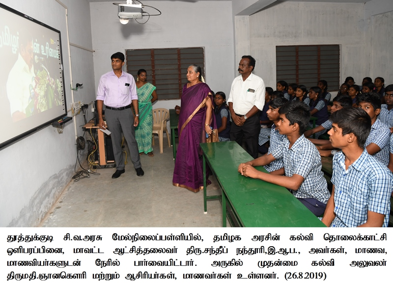 KALVI Channel Telecasting with students at C.V.Govt Higher Secondary School