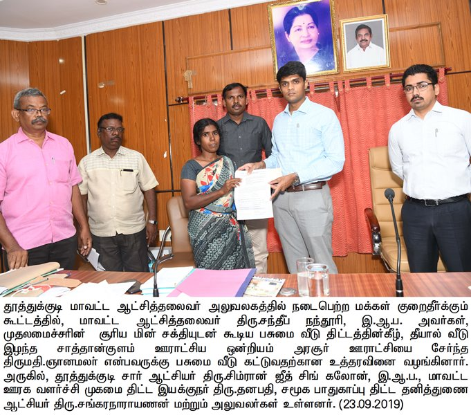 Collector Issued Welfare Assistance to 5 befeficiaries at GDP Meeting in Collectorate