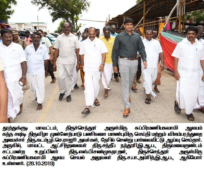 Honorable Information Minister Inspected the Precaution works for Kandha Shasti Festival at Subramaniya swamy Temple in Tiruchendur