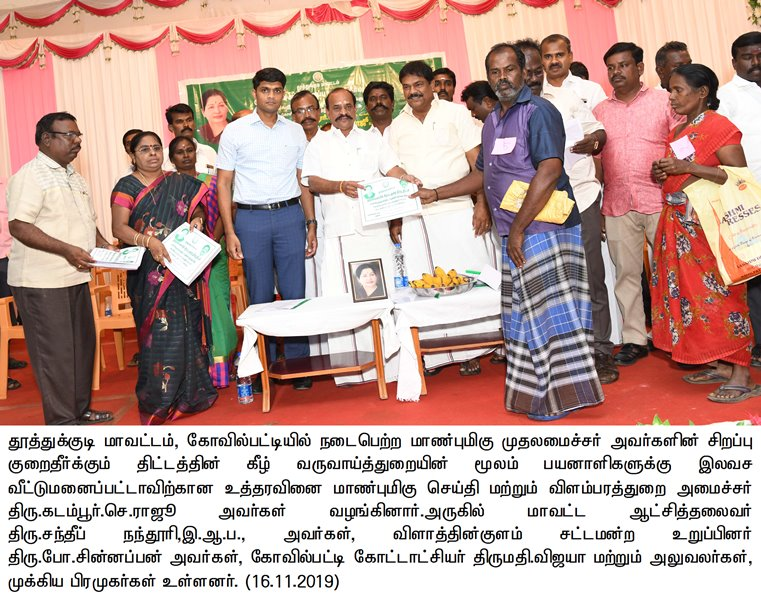 Honorable Information Minister Issued welfare Assistance to 1043 beneficiaries at CM's special grievance day camp held at Kovilpatti