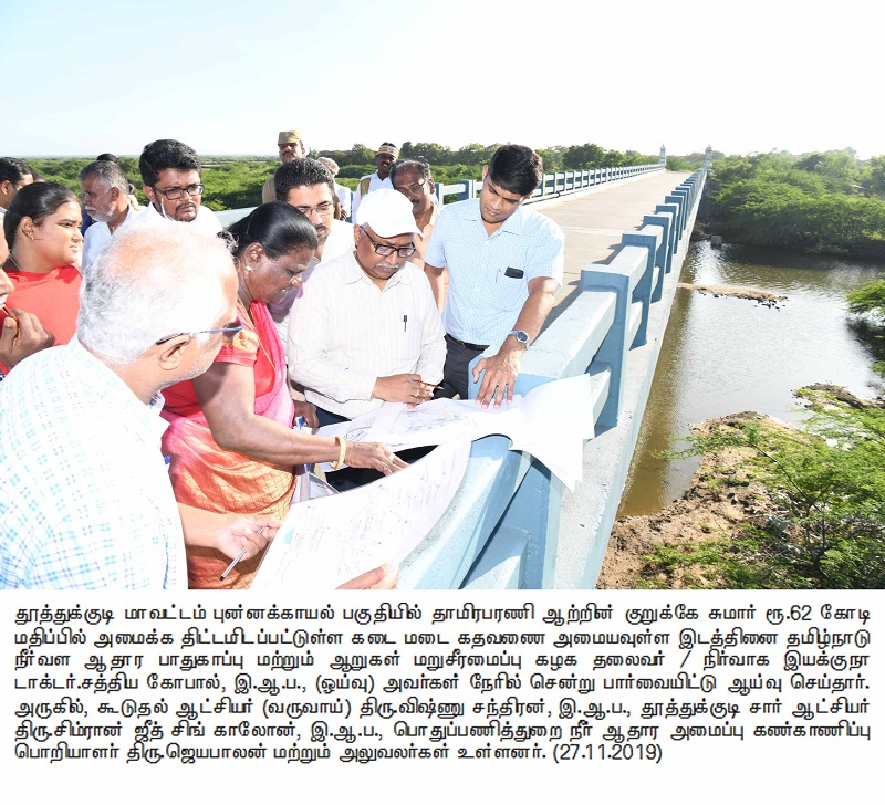 Chairman of the Water Resources Conservation and Rivers Rebuilding Association Inspected the pool dredged works at Nallur in Thoothukudi District
