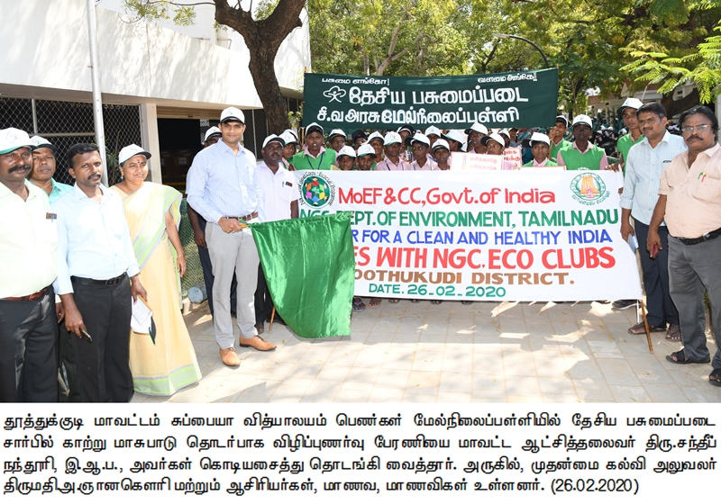 Collector Launched awareness rally regarding Air Pollution at Subbaiah Vidyalayam Girls Higher secondary school in Thoothukudi