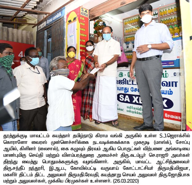 Honorable Information Minister Inaugurated the store for sales of Mask,Soap oil,Hand wash liquid at Kayathar