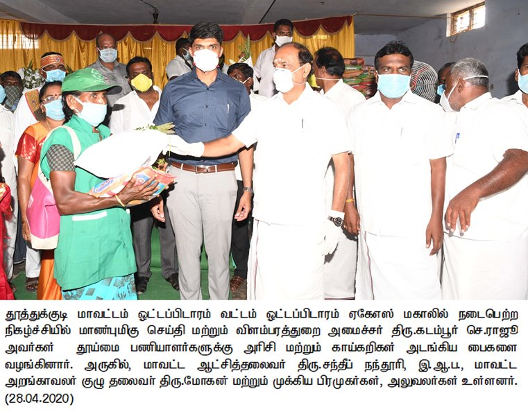 Honorable Information Minister distributed the Rice and Vegetables pack to Sanitation workers,Old age persons,Auto Drivers at Ottapidaram Taluk