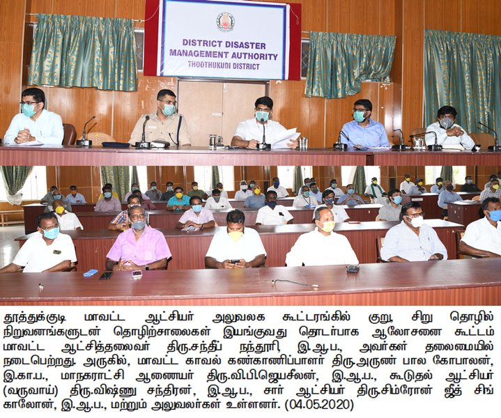 held at Collectorate