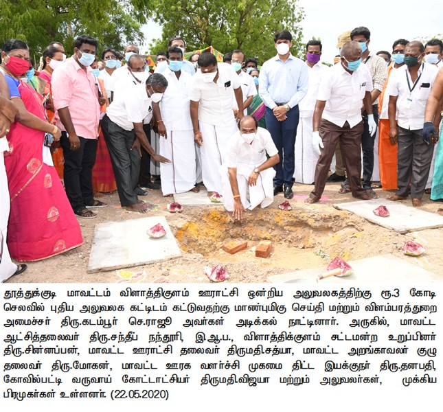 Honorable Information Minister participated in boomi pooja and Laid down for new building works for Vilathikulam block office
