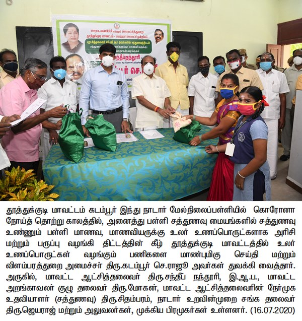 Honorable Information Minister Inaugurated the Dry Foods distributing works for students who covered under Noonmeal scheme at Hindu Nadar Higher secondary school in Kadambur