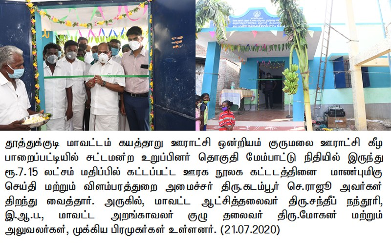 Honorable Information Minister Inaugurated the New Library building at Keela paraipatti village in Kayathar block