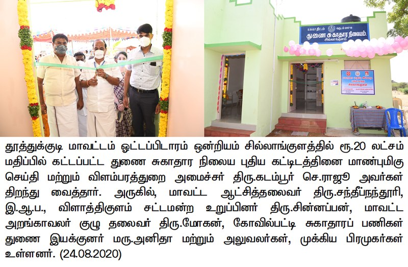 Honorable Information Minister opened up the new building for Sub Health Center at Sillankulam and muramban villages in Ottapidaram block
