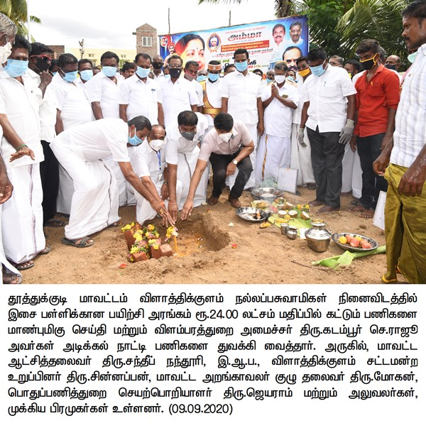 P.R#23 Honorable Information Minister Laying the foundation and started the building construction works for music school and student's hostel