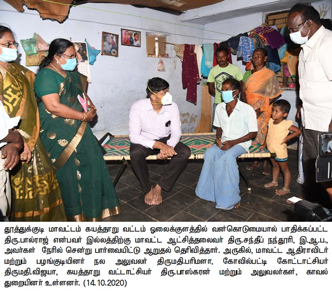 P.R#31 Collector Expressed consolation in palraj's house who affected by cruelty violation at oolaikulam