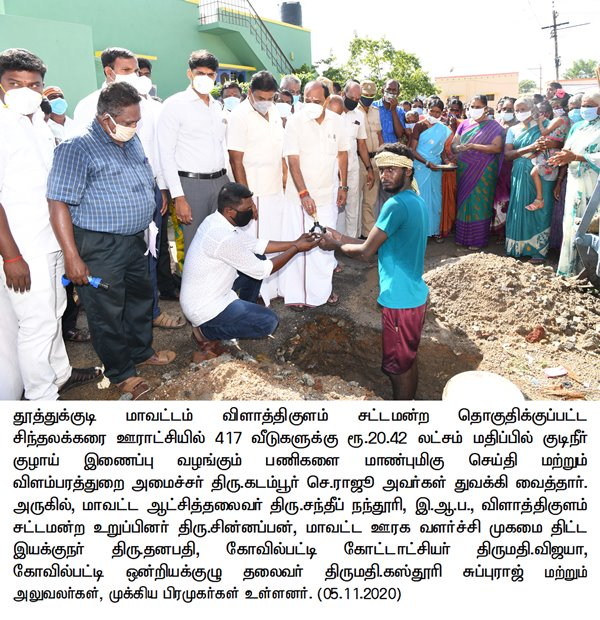 P.R#10 Honorable Information Minister inaugurated the water connection giving works to 417 houses at Sindhalakkarai village