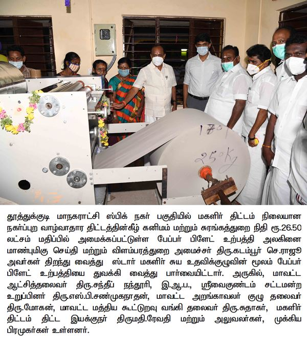 P.R#19 Honorable Information Minister opened up the Paper plate production unit under Sustainable Urban Livelihood Plan at SPIC Nagar in Thoothukudi corporation
