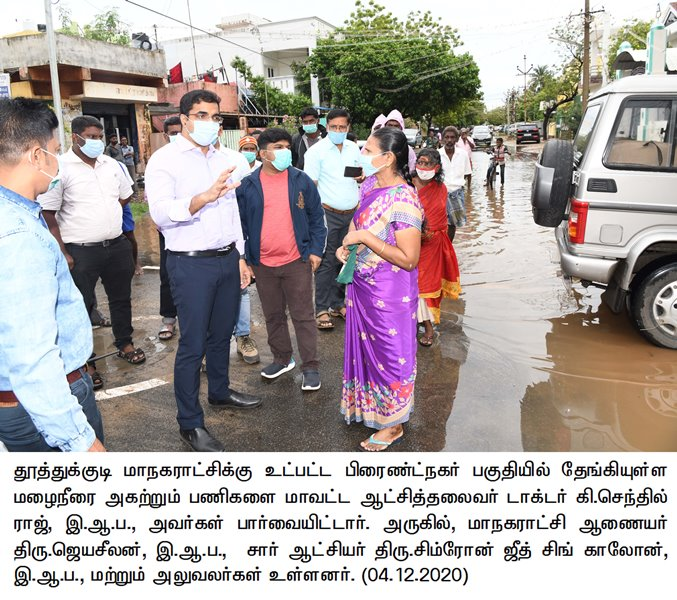 P.R#11 Thoothukudi District Monitoring Officer inspected the preventive measures to drain the rainwater at Thoothukudi corporation area