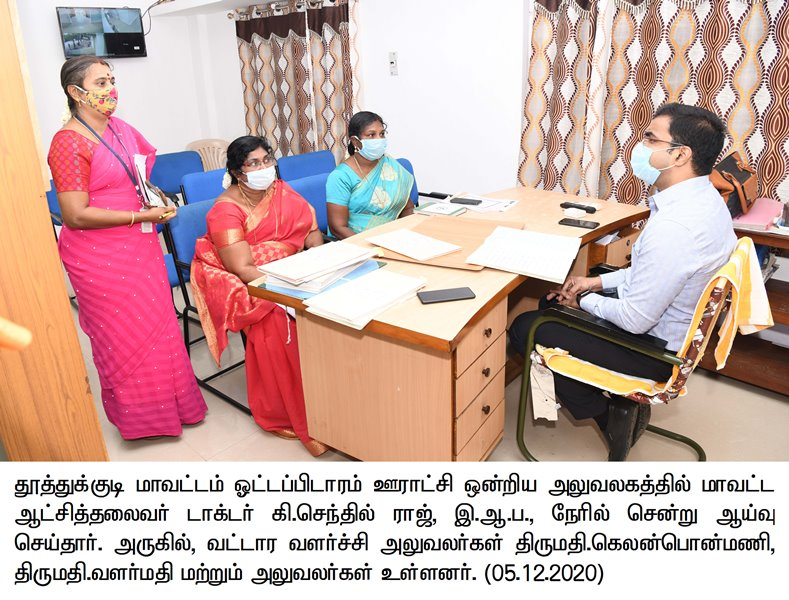 P.R#16 Collector inspected the Ottapidaram Union office and Taluk office in Thoothukudi district