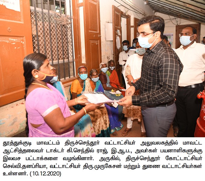 P.R#34 Collector distributed the welfare assistance to 15 beneficiaries and inspected the summary revision of electoral roll at Tiruchendur taluk office