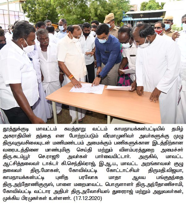 P.R#45 Honorable Information Minister inspected the land where the memorial hall of Veeramamunivar is to be located at Kamanaickanpatti in Kayathar taluk