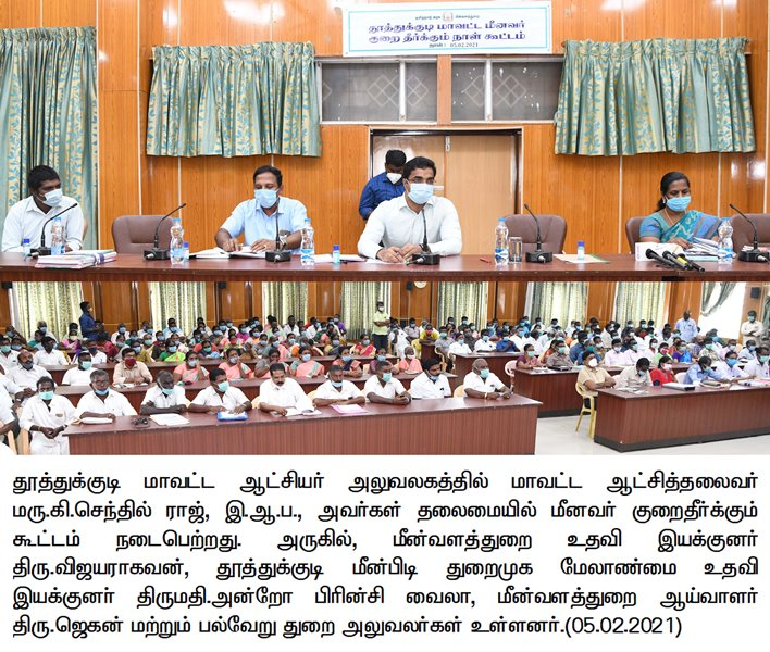 P.R#16 Collector presided the Fishermen Grievance day meeting held at Collectorate