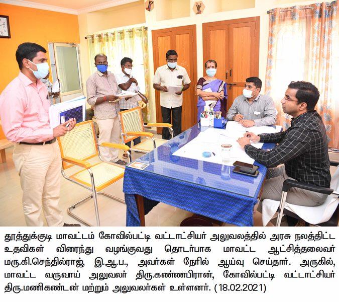 schemes to public