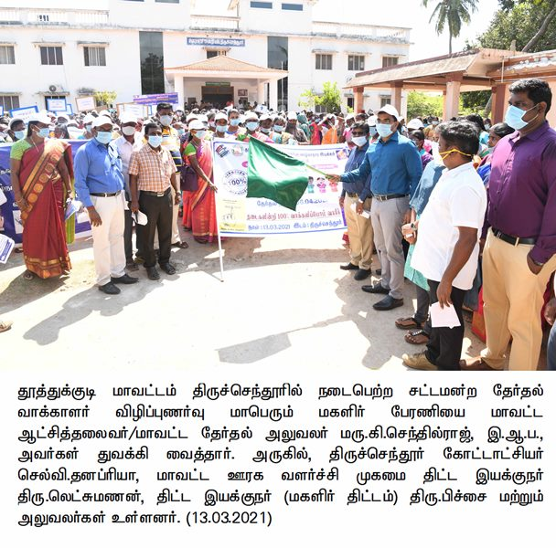 P.R#27 Collector inaugurated the grand womem's rally regarding voters awareness on assembly elections held at Tiruchendur
