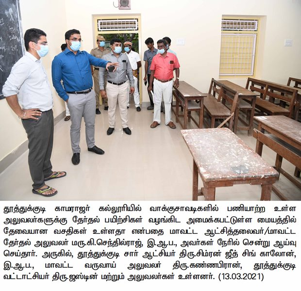 P.R#29 Collector inspected the training centers which are providing election training for booth level officers for 6 assembly constituencies