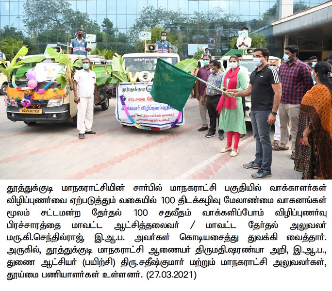 P.R#51 Collector inaugurated the 100 % voting awareness campaign through Solid waste management vehicles through Thoothukudi corporation