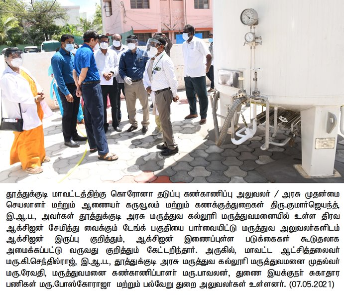 P.R#09 Monitoring officer and Comissioner of Treasury inspected the corona prevention activities at Thoothukudi medical college