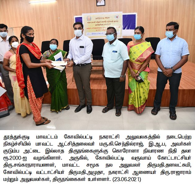 P.R#77 Collector distributed the corona relief fund to Transgenders who are do not having ration cards at Kovilpatti municipal office