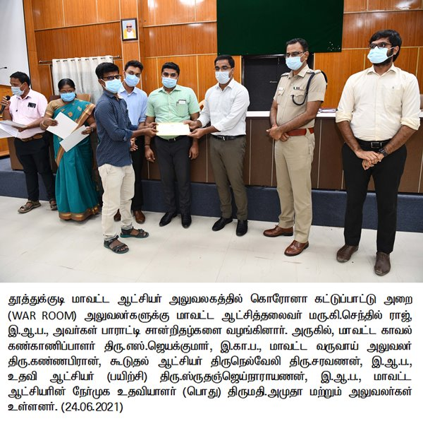 P.R#87 Collector issued the appreciation certificates to officers who working in corona WAR room held at Collectorate