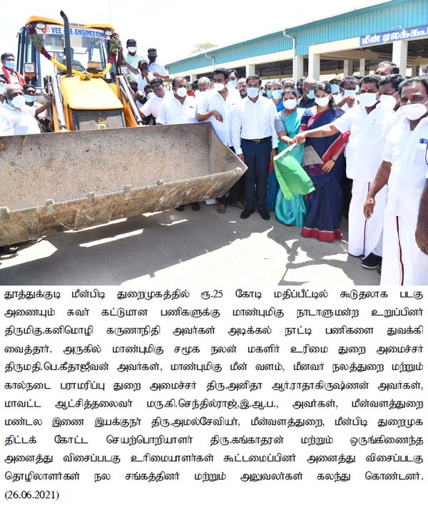 P.R#93 Honorable MP,Thoothukudi inaugurated the construction works for Additional Boat shutdown wall at Fishing harbour in Thoothukudi