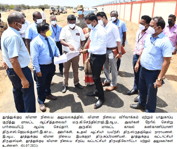 P.R#04 Collector inspected the Thoothukudi Airport regarding Airport extension and safety works