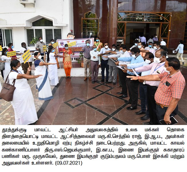 P.R#38 Collector presided the Pledge Acceptance Ceremony On the occasion of World People's Day at Collectorate