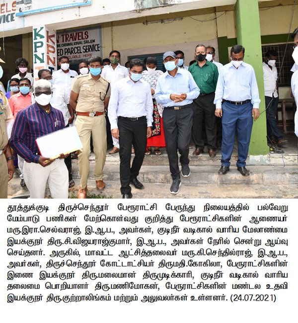 P.R#88 Commissioner of Town panchayats and MD of TWAD board inspected the various development project works in Tiruchendur Town panchayat area