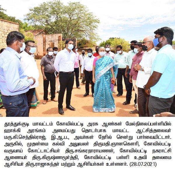 P.R#97 Collector inspected the Kurukkusaalai and Kovilpatti Govt Higher secondary schools regarding setting up of Game Indoor stadiums in standard range
