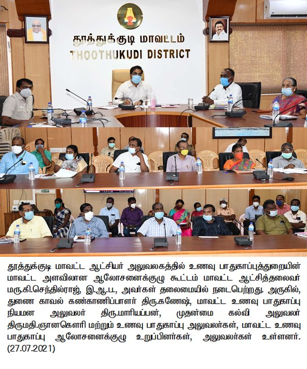 P.R#93 Collector presided the District level advisory Committee Meeting of food safety department held at Collectorate