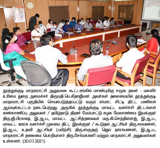 welfare Minister presided the meeting regarding ongoing smart city scheme works in Thoothukudi corporation area
